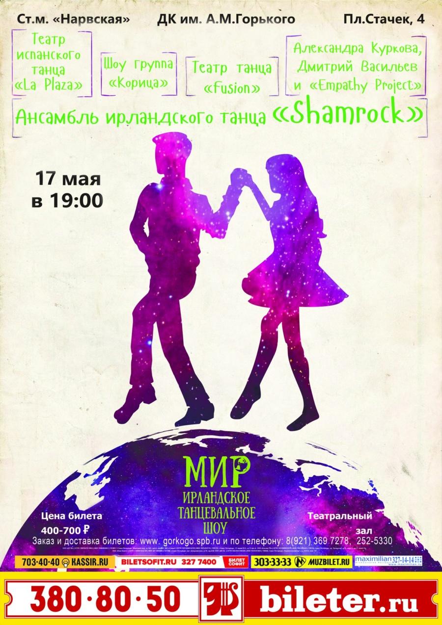 МИР. Ирландское танцевальное шоу.