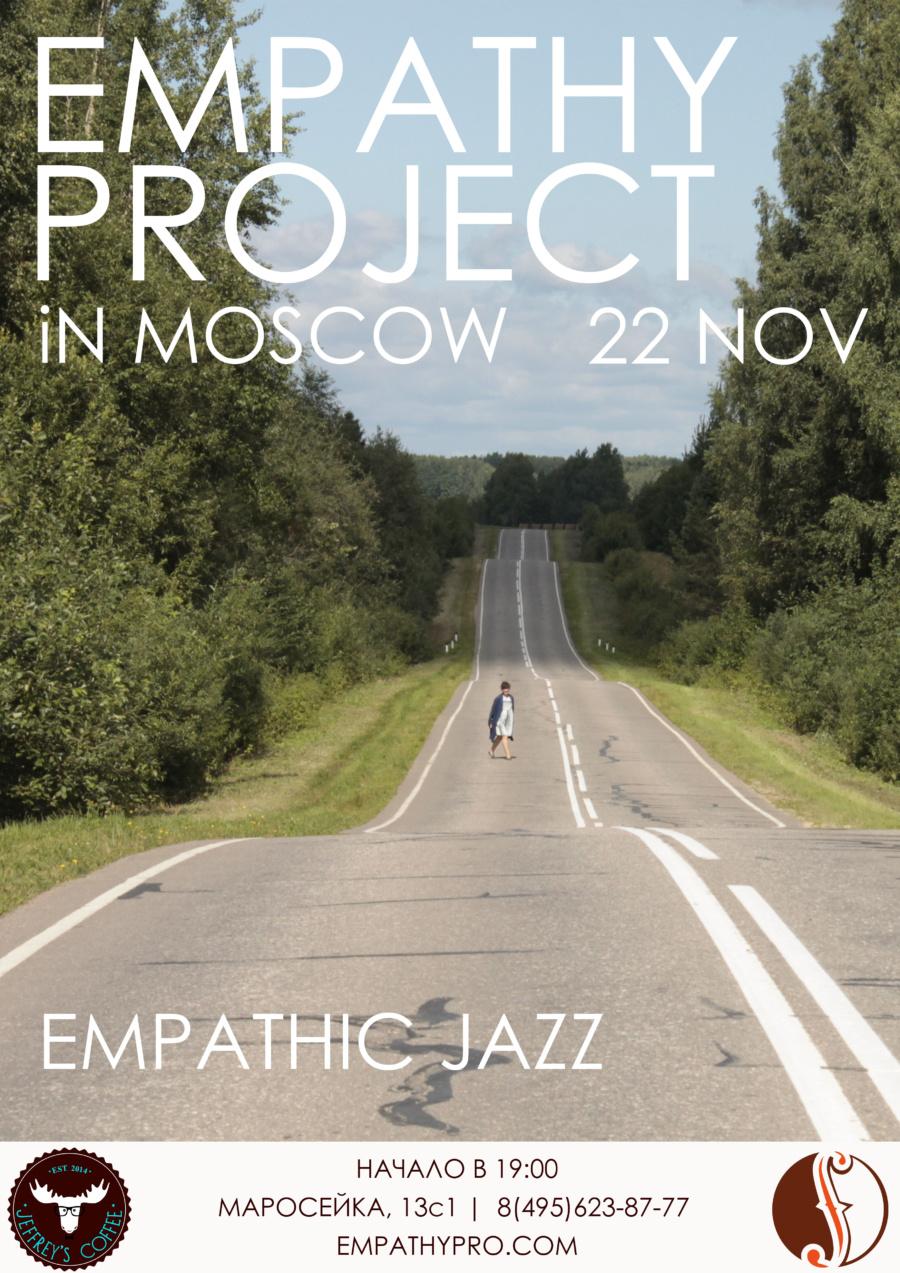 Empathy Project выступит с концертом в Москве