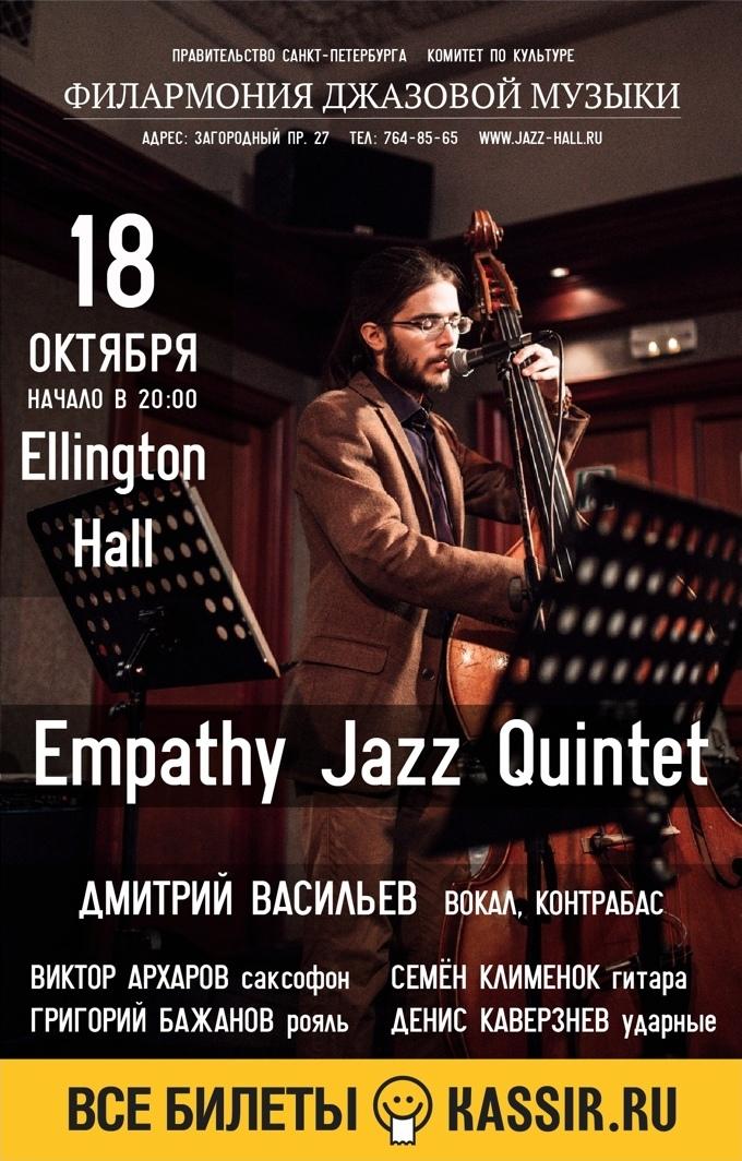 18 октября Empathy Jazz в Эллингтон Холле.