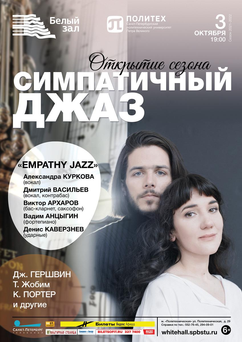 «Симпатичный джаз» в Белом зале